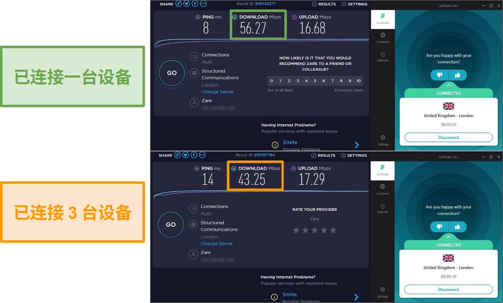 连接 1 台设备与连接 3 台设备之间的速度差的屏幕截图