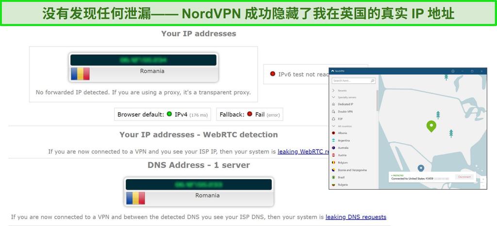 NordVPN 在连接到罗马尼亚服务器时成功通过 IP、WebRTC 和 DNS 泄漏测试的屏幕截图