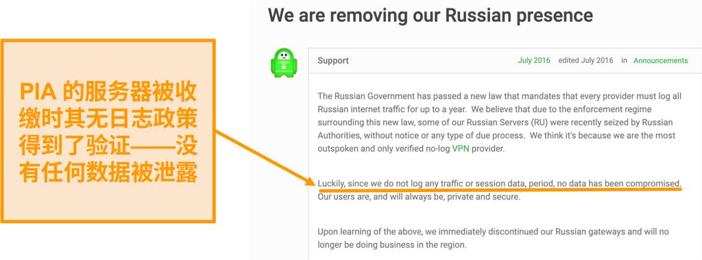 私人互联网接入VPN网站截图,博文描述PIA退出俄罗斯的原因