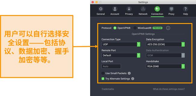 私人互联网访问VPN及其 Mac 应用显示连接选项卡的自定义选项的屏幕截图