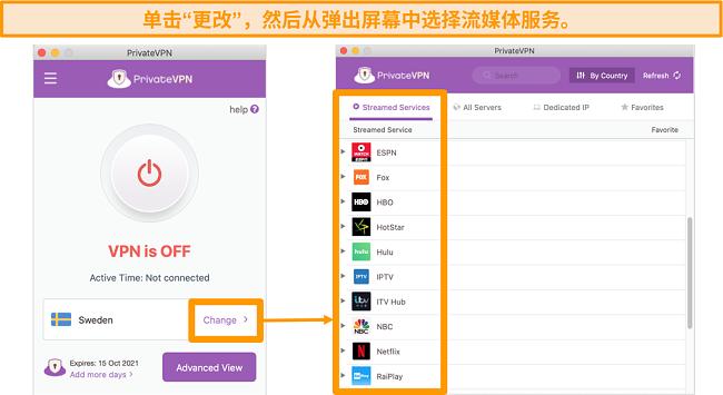 PrivateVPN 的 Mac 应用的屏幕截图,显示用于流的优化服务器列表