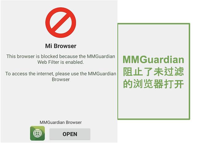 MMGuardian的屏幕截图,用于阻止未过滤的浏览器打开