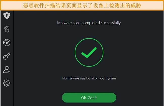 TotalAV病毒扫描结果的屏幕截图