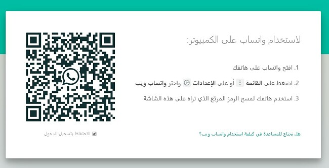 رمز الاستجابة السريعة WhatsApp لنظام التشغيل Windows