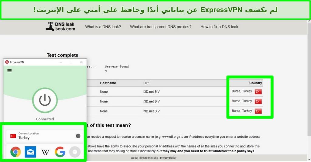 لقطة شاشة لواجهة ExpressVPN متصلة بخادم تركيا ، وموقع اختبار DNS يظهر عدم وجود تسريبات DNS