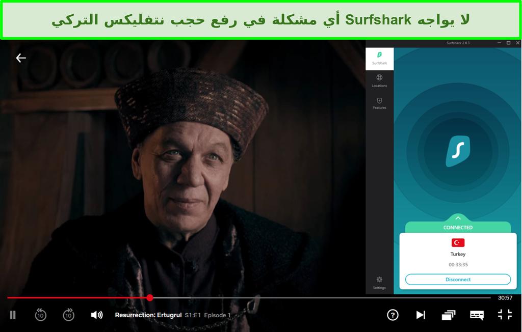 لقطة شاشة لواجهة مستخدم Surfshark المتصلة بتركيا أثناء بث Diriliş: Ertuğrul