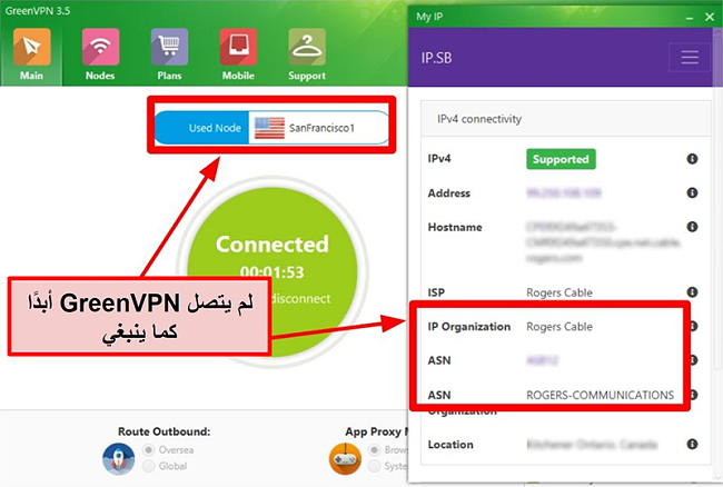 لقطة شاشة لواجهة GreenVPN تعرض اتصالات الخادم وإعدادات IP