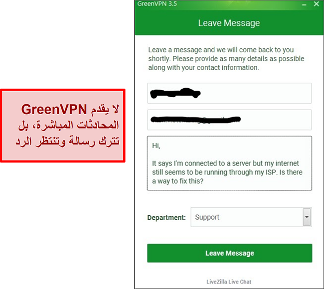 لقطة شاشة لشاشة دعم GreenVPN