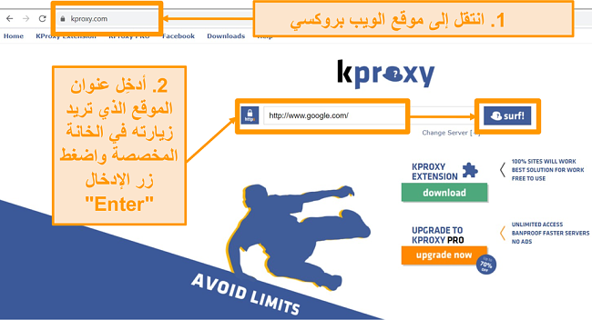 KProxy ﻦﻣ ﺓﺩﻮﺼﻘﻤﻟﺍ ﺔﺤﻔﺼﻠﻟ ﺔﺷﺎﺷ ﺔﻄﻘﻟ