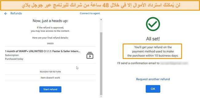 لقطات من WARP Google عملية استرداد