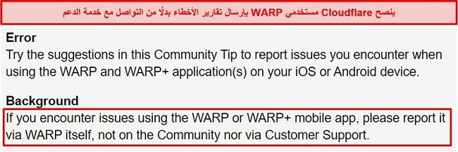 لقطة شاشة لمعلومات دعم عملاء WARP الخاصة بـ Cloudflare ، لإعلام المستخدمين باستخدام التطبيق فقط لمشكلات الدعم.