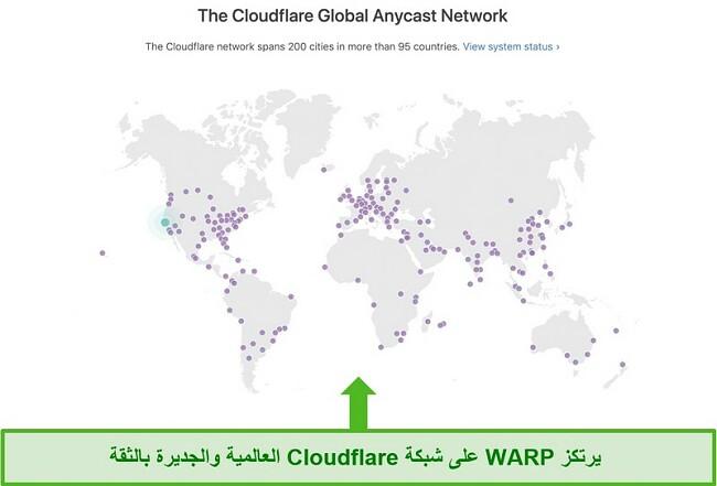 لقطة شاشة تعرض شركة Cloudflare's ، الشركة الأم لـ Warp ، والشبكة العالمية وكيف تزيد من سرعة WARP