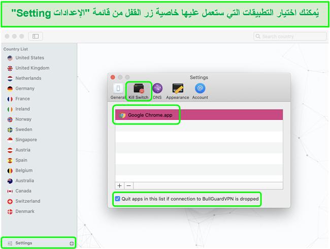 لقطة شاشة لقائمة إعدادات BullGuard VPNs لتمكين Kill Switch لـ Google Chrome
