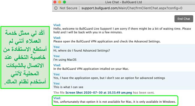 لقطة شاشة لخدمة عملاء BullGuard VPN تؤكد أن Invisibility على LAN متاحة فقط على Windows