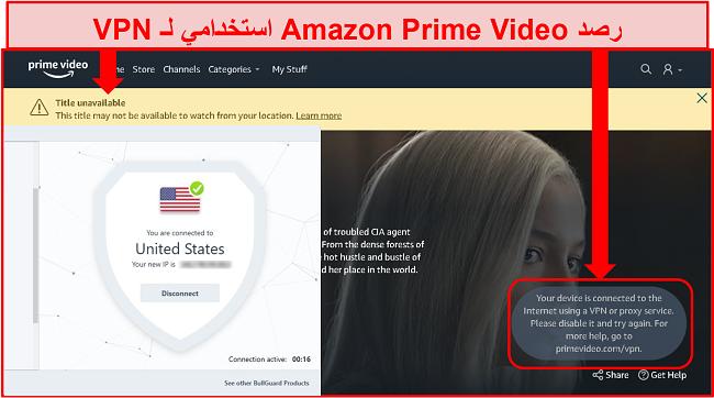 لقطة شاشة لعدم توفر Amazon Prime Video مع توصيل BullGuard