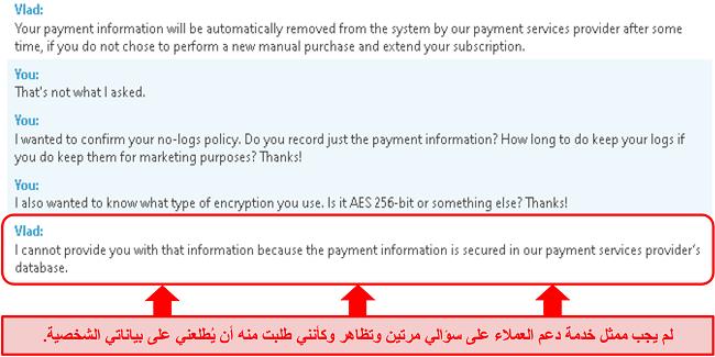 لقطة شاشة لدعم BullGuard لعدم إجابتي على سؤالي حول معلومات الدفع ، ثم إعطائي إجابة خاطئة