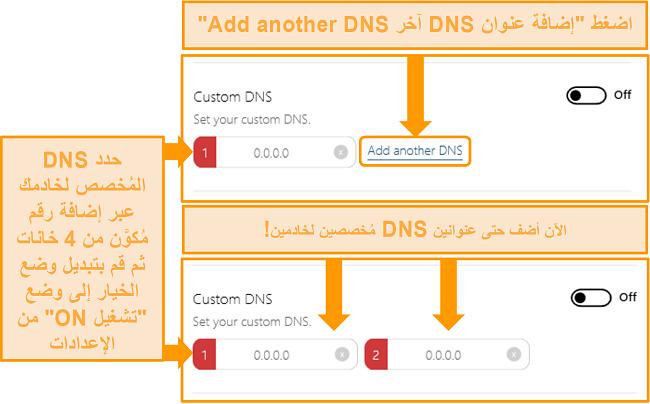 لقطة شاشة حول كيفية الوصول إلى خوادم DNS المخصصة وإنشائها على BullGuard