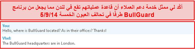 لقطة شاشة لمحادثة دعم العملاء توضح عملياتهم الأساسية في لندن
