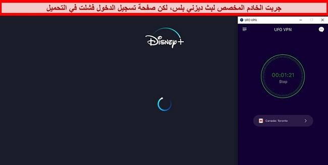 لقطة شاشة لـ Disney + تحاول التحميل أثناء اتصال UFO VPN بخادم كندا