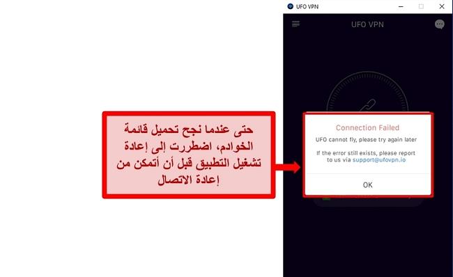 لقطة شاشة لخطأ اتصال UFO VPN