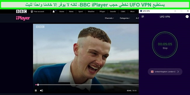 يقوم BBC iPlayer ببث The Young Offenders بينما يتم توصيل UFO VPN بخادم بث BBC iPlayer في لندن