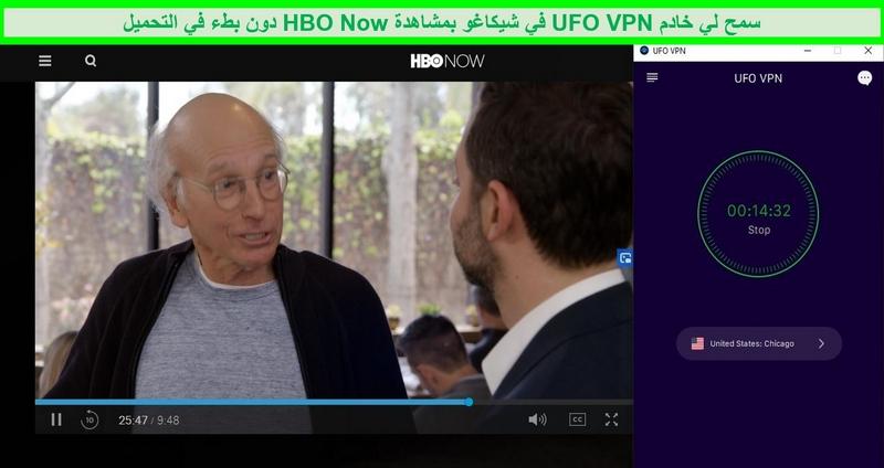 كبح حماسك أثناء اللعب على HBO Now أثناء الاتصال بخادم UFO VPN في شيكاغو بالولايات المتحدة