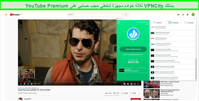 لقطة شاشة لـ YouTube Premium يتم تشغيلها بدقة عالية أثناء الاتصال بخادم VPNCity's UK YouTube Premium Streaming