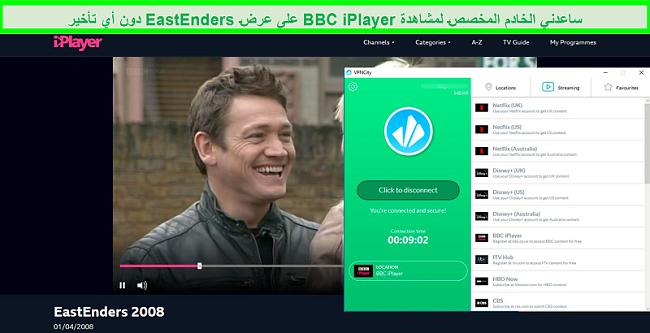 لقطة شاشة لبث BBC iPlayer لبث EastEnders أثناء الاتصال بخادم بث BBC iPlayer التابع لـ VPN City