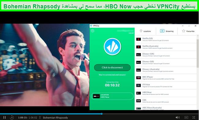 لقطة شاشة لـ HBO NOW وهي تلعب Bohemian Rhapsody أثناء الاتصال بخادم البث المباشر HBO Now من VPNCity