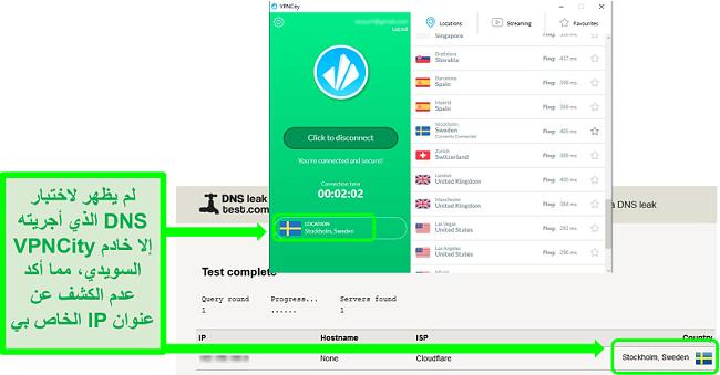لقطة شاشة لـ VPNCity متصلة بخادم سويد واجتياز اختبار تسرب DNS