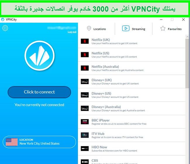 لقطة شاشة لواجهة مستخدم VPNCity تعرض قائمة بخوادم البث