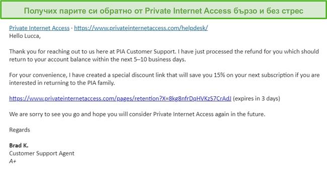 Екранна снимка на имейл от частен достъп до Интернет, с искане за възстановяване, одобрено съгласно 30-дневната гаранция за връщане на парите