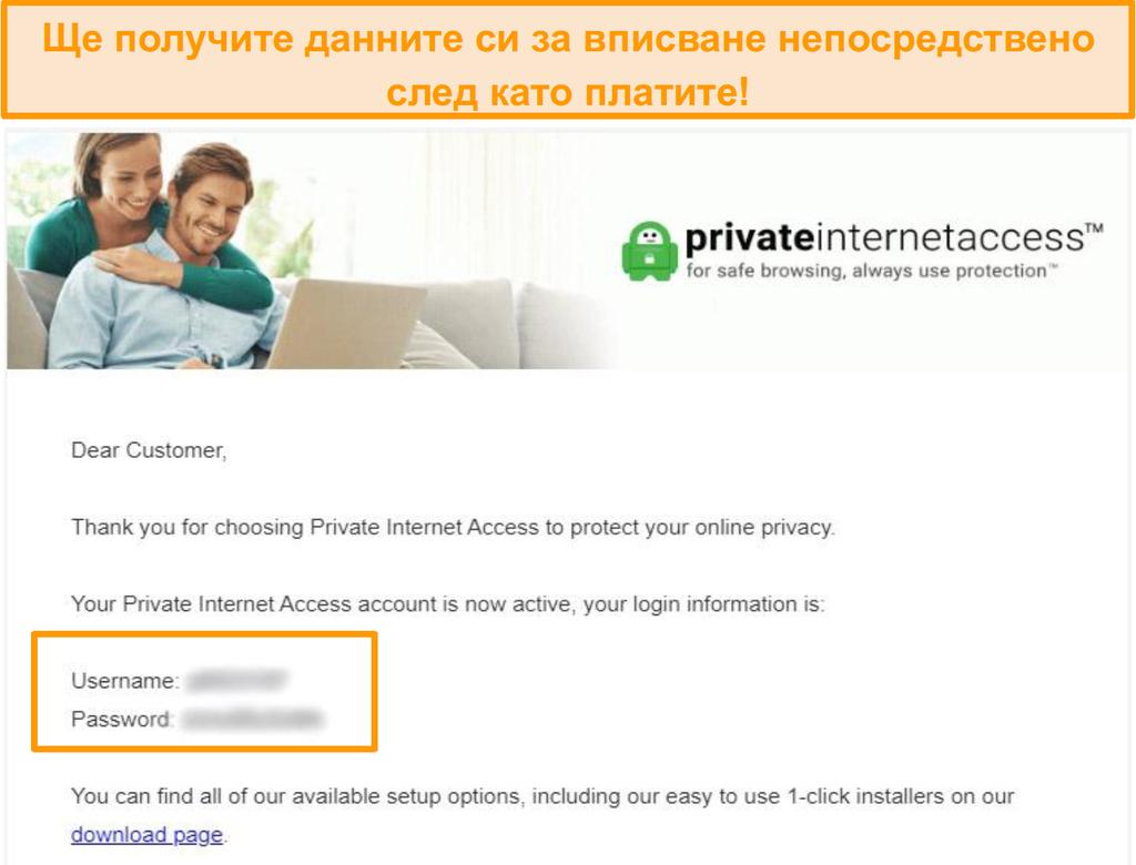 Екранна снимка на частния имейл за потвърждение за регистрация на частен интернет с включени данни за вход