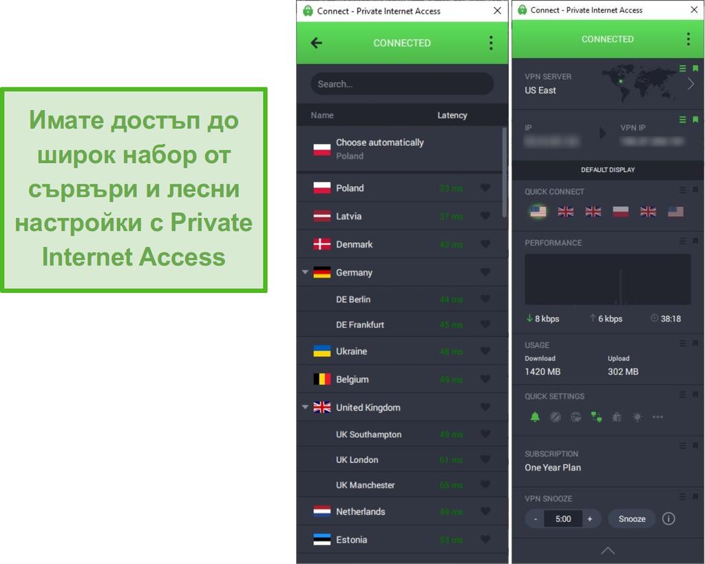 Екранна снимка, показваща списъка на сървъра на частния интернет достъп, докато сте свързани със сървъра на Източния щат