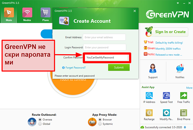 Екранна снимка на интерфейса GreenVPN, показваща екрана за създаване на акаунт и вход