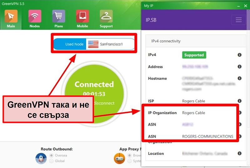 Екранна снимка на интерфейса GreenVPN, показващ сървърни връзки и IP настройки