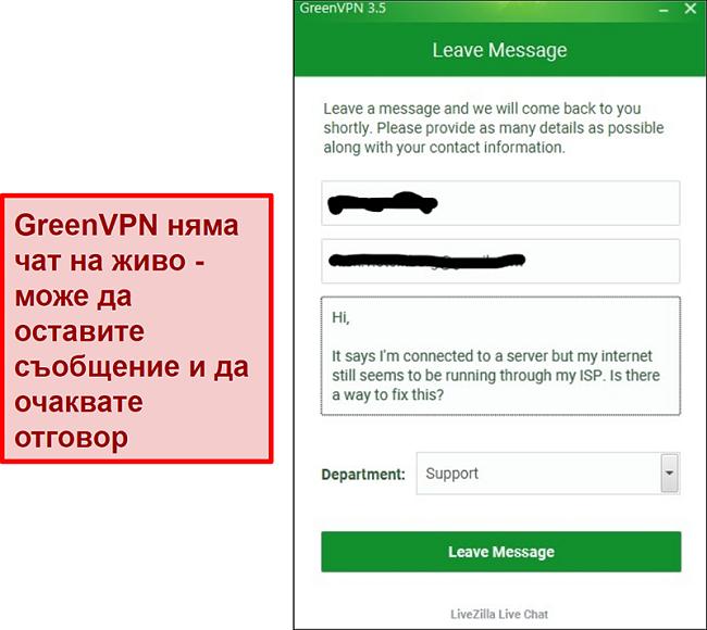 Снимка на екрана за поддръжка на GreenVPN
