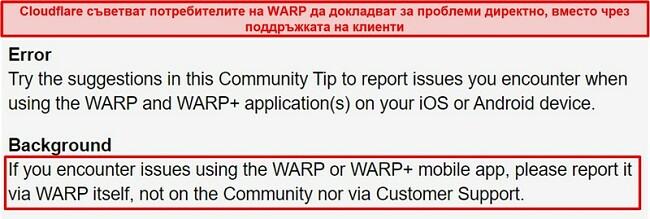 Екранна снимка на информацията за поддръжка на клиенти на WARP на Cloudflare, информираща потребителите да използват приложението само за проблеми с поддръжката.
