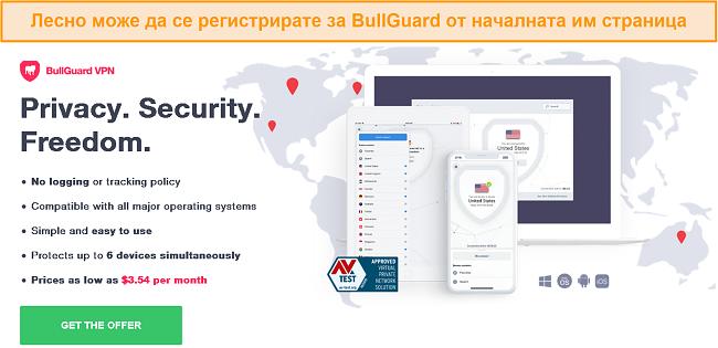 Екранна снимка на началната страница на BullGuard, за да се намекне за лекотата на настройка