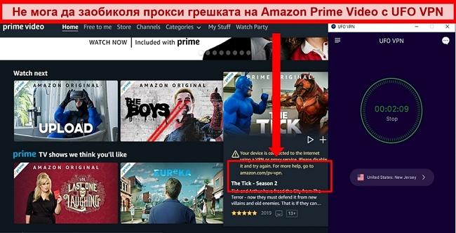 Екранна снимка на прокси грешката на Amazon Prime Video, докато е свързана към сървъра на НЛО VPN в Ню Джърси