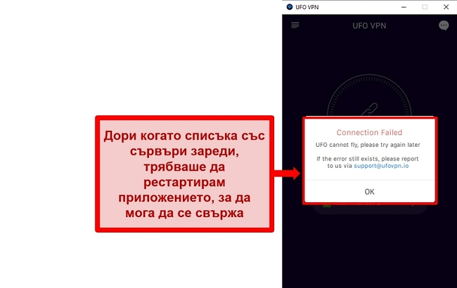 Екранна снимка на грешка при свързване на UFO VPN