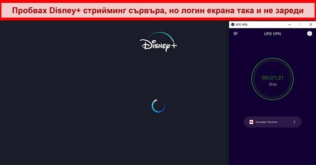 Екранна снимка на Disney +, който се опитва да зареди, докато UFO VPN е свързан към канадски сървър