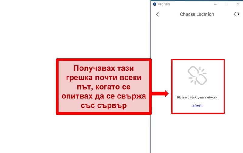 Екранна снимка на грешка в списъка на сървъра на UFO VPN