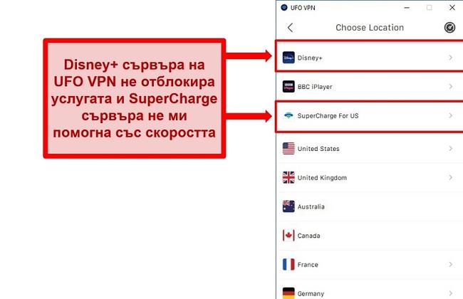 Екранна снимка на списъка със сървъри на UFO VPN