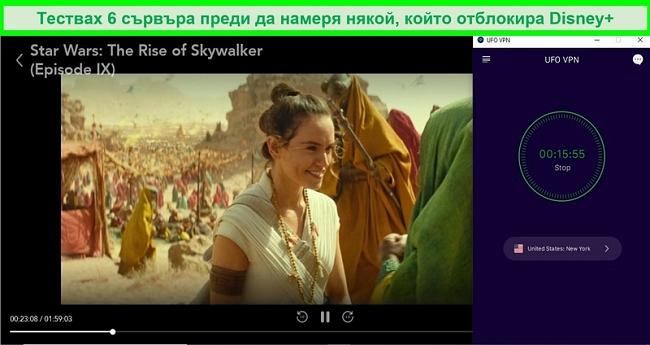 Disney Plus играе Star Wars: The Rise of Skywalker, докато е свързан със сървър в САЩ