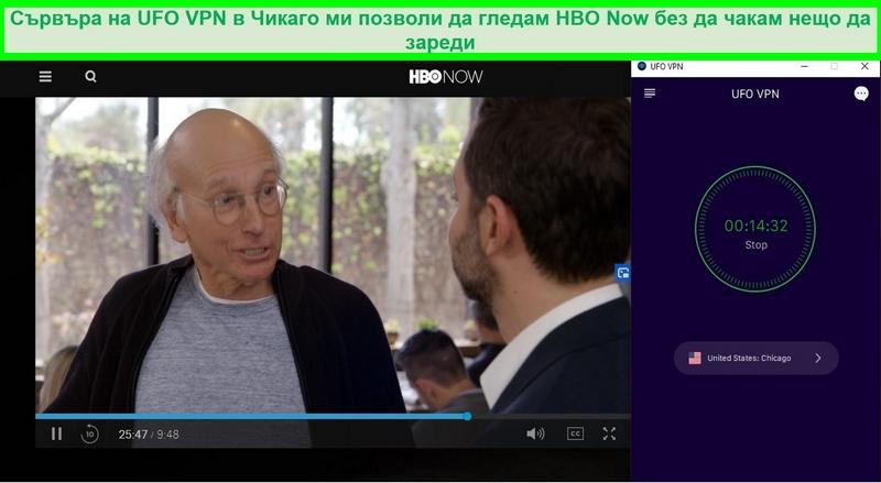 Ограничете ентусиазма си, играейки на HBO Now, докато сте свързани към американския сървър на UFO VPN в Чикаго