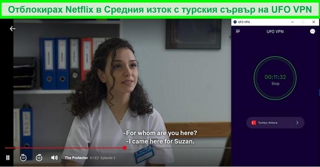 Netflix играе турско телевизионно предаване, докато UFO VPN е свързан със своя сървър в Турция