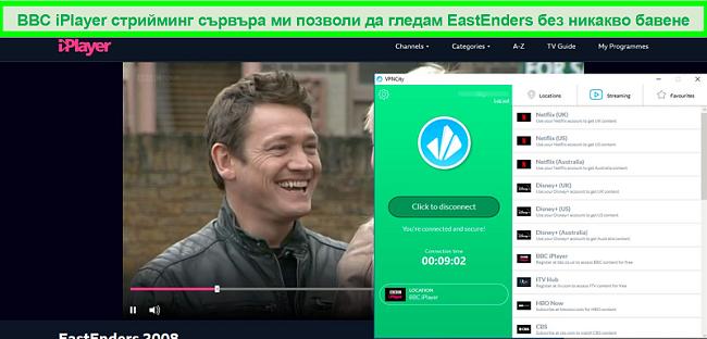 Екранна снимка на BBC iPlayer за стрийминг на EastEnders, докато е свързан към поточен сървър за BBC iPlayer на VPN City