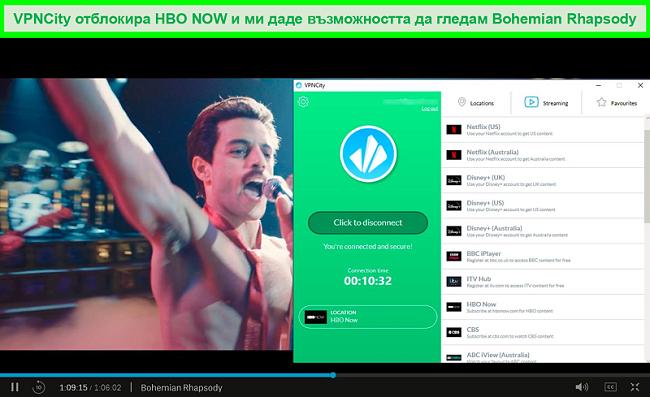 Екранна снимка на HBO NOW, играеща Bohemian Rhapsody, докато е свързана с VPNCity HBO Now стрийминг сървър