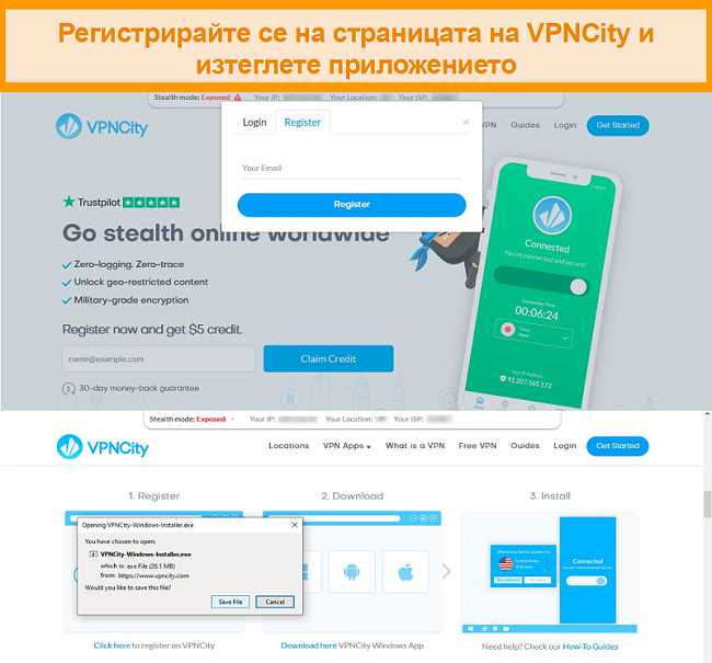 Екранна снимка на VPNCity.com, показваща екраните за регистрация и изтегляне